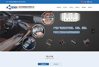 shen zhen shun xiang Nuo Electronics Co.,Ltd. The official launch